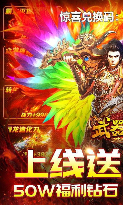 武器之王-红包版游戏封面