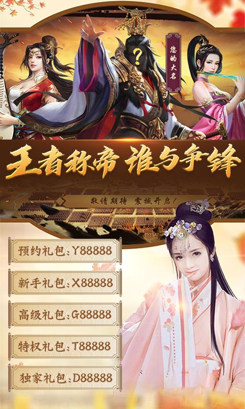 大唐帝国满V版截图2