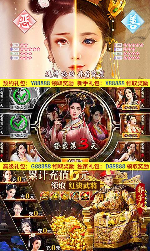 大唐帝国满V版截图3