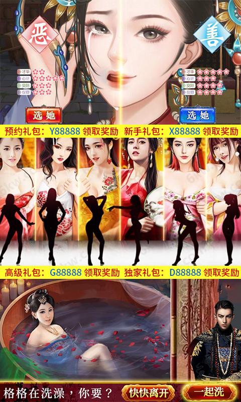 大唐帝国满V版截图5