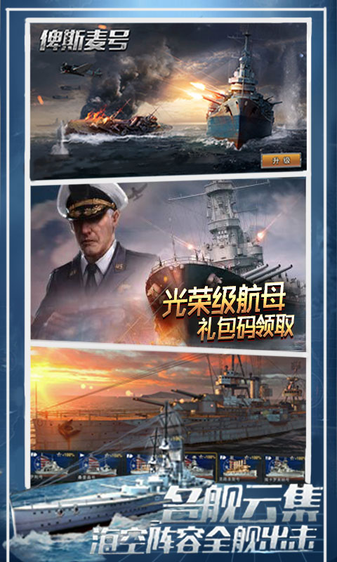 王牌战舰天天送百抽截图3
