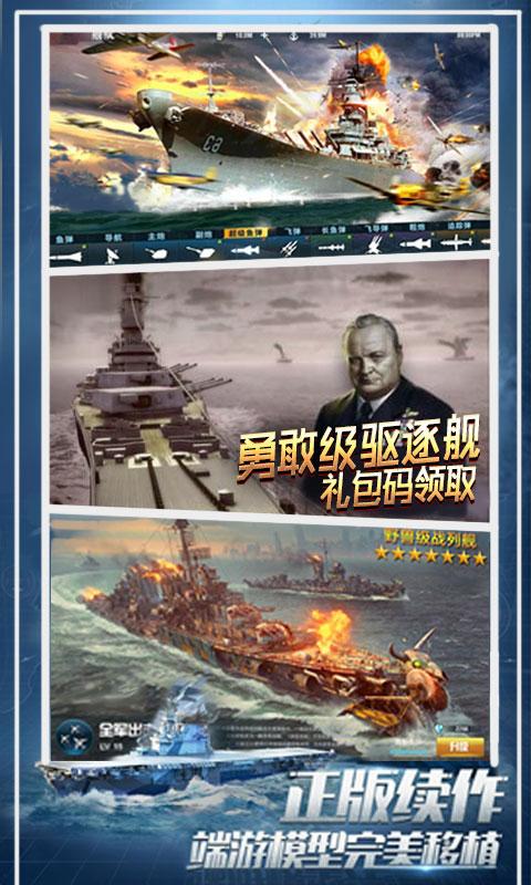 王牌战舰天天送百抽截图4