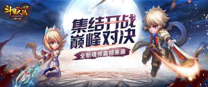 6月2日-6月8日斗罗大陆神界传说2星耀版限时活动 第1张