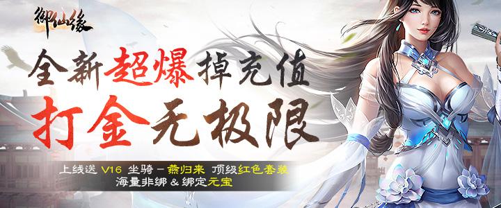 御仙缘超爆版宣传图片