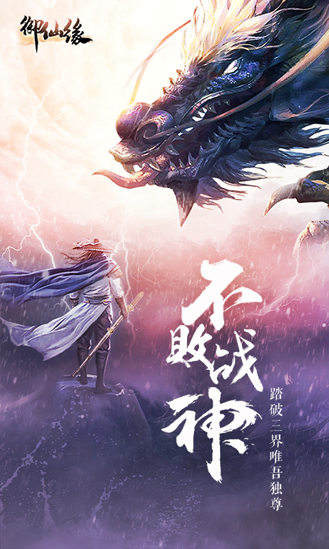 御仙缘超爆版游戏封面