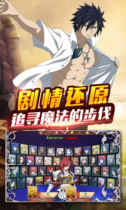 炫斗英雄妖尾版截图4