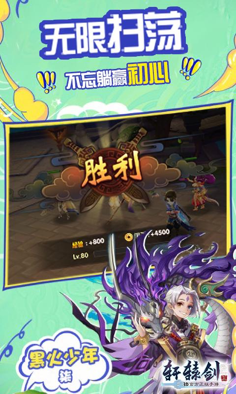 轩辕剑3星耀版截图2