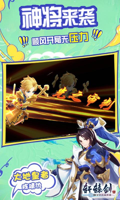 轩辕剑3星耀版视频封面