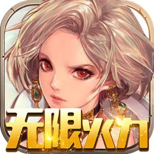刀剑神魔录-无限火力游戏图标