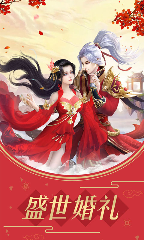 热江十周年版截图1