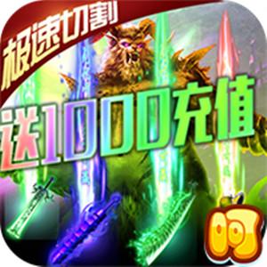 大秦之帝国崛起送1000充值游戏图标