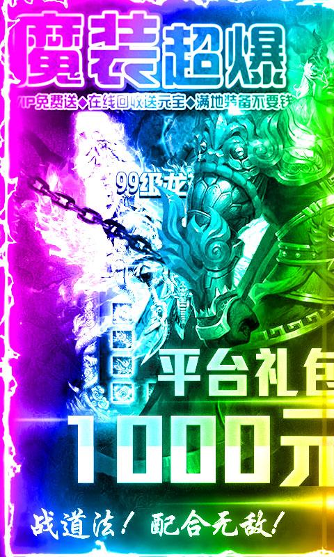 大秦之帝国崛起送1000充值截图1