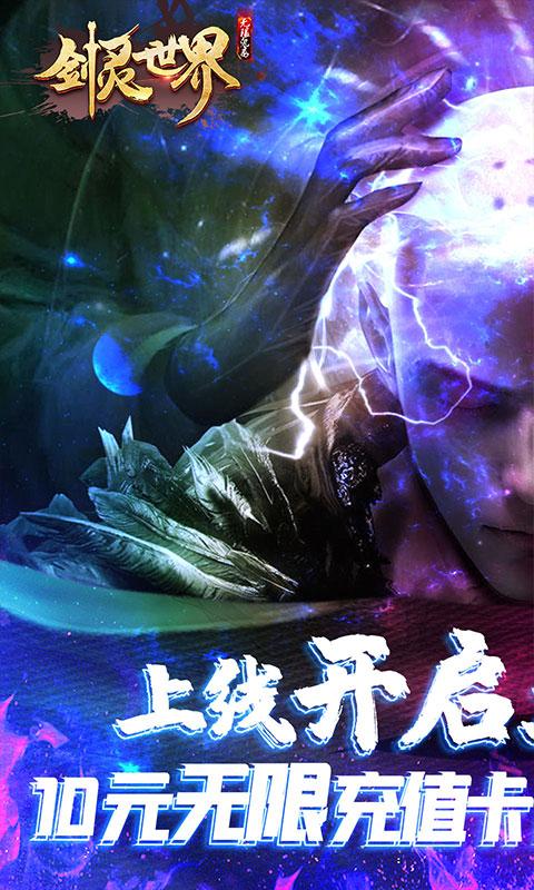剑灵世界-无限鬼畜版截图1
