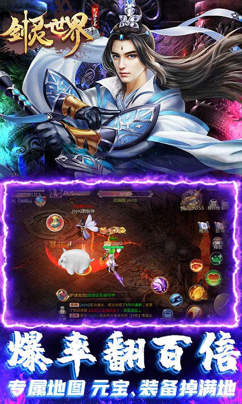 剑灵世界-无限鬼畜版截图5