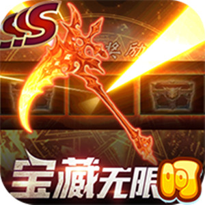 主宰之王(宝藏无限抽)游戏图标