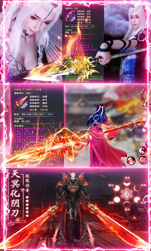 剑阵诛仙(送无限充值)截图3