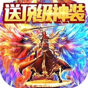 战神不败-双倍元宝版游戏图标
