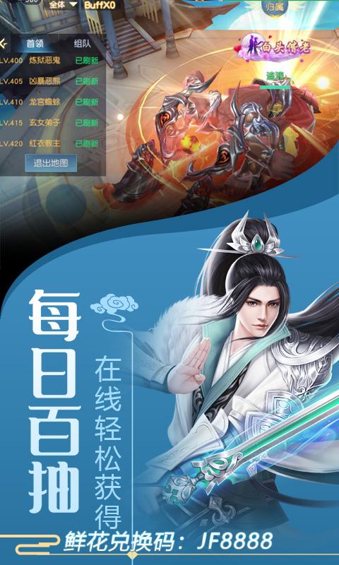剑舞龙城截图2