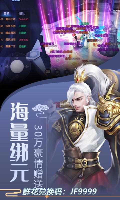剑舞龙城截图3