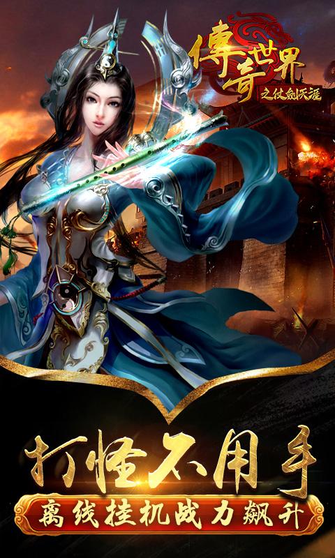 传奇世界之仗剑天涯GM版截图1