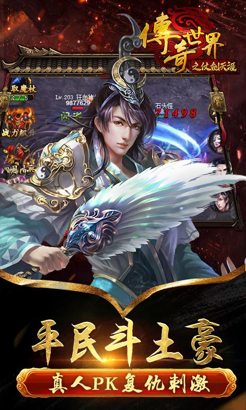 传奇世界之仗剑天涯GM版截图3
