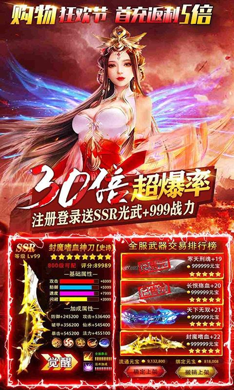 御剑物语-美女狂欢截图5
