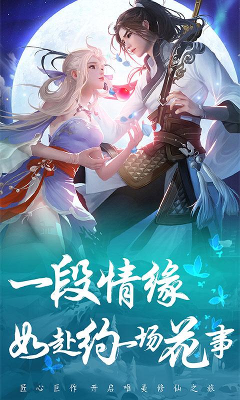 飞剑四海-送百万元宝截图1