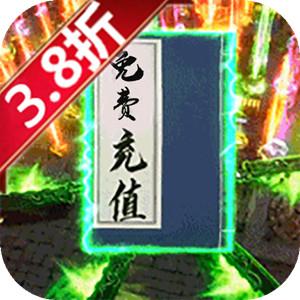 热血龙城-免费充值游戏图标