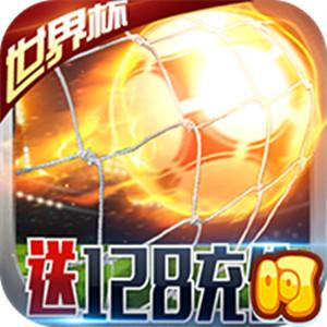 足球大逆袭-送128充值游戏图标