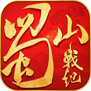 蜀山战纪GM版游戏图标