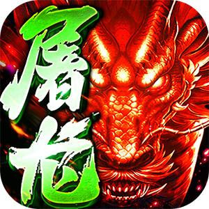 赤血屠龙满V游戏图标