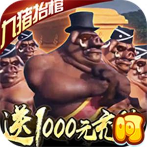 修仙记-送1000充值游戏图标