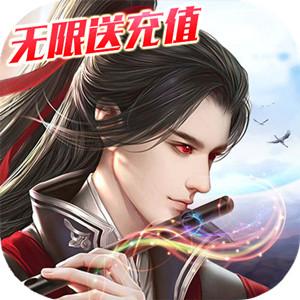 九幽仙域(无限送充值)游戏图标