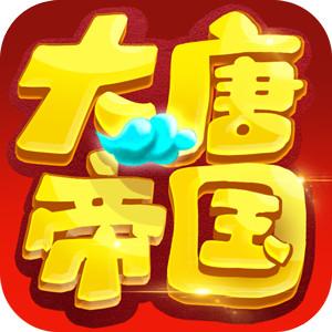 大唐帝国BT版游戏图标