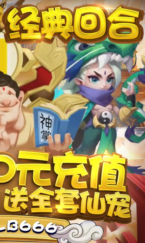 梦幻仙道-送1000充值截图3