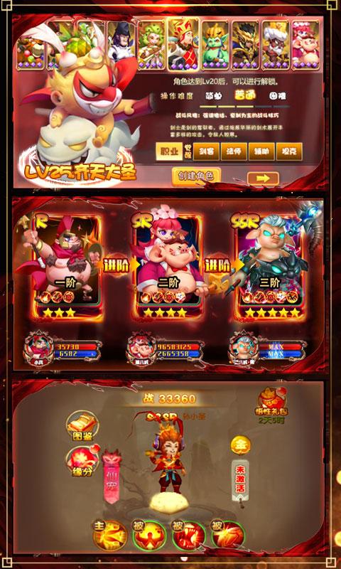 梦幻仙道-送1000充值截图5