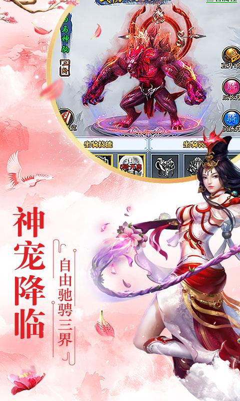 仙界幻世录(连锁商城版)截图5