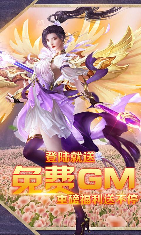 仙剑诛魔(免费GM)截图1