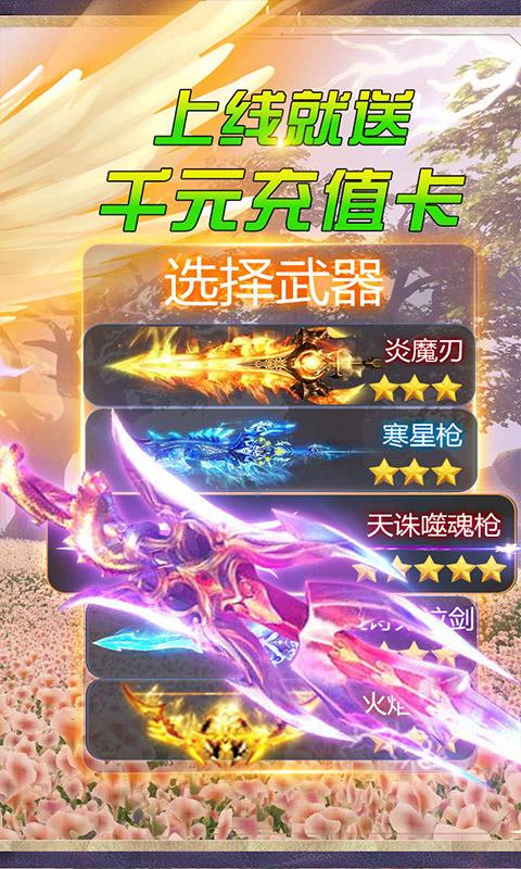 仙剑诛魔(免费GM)截图2