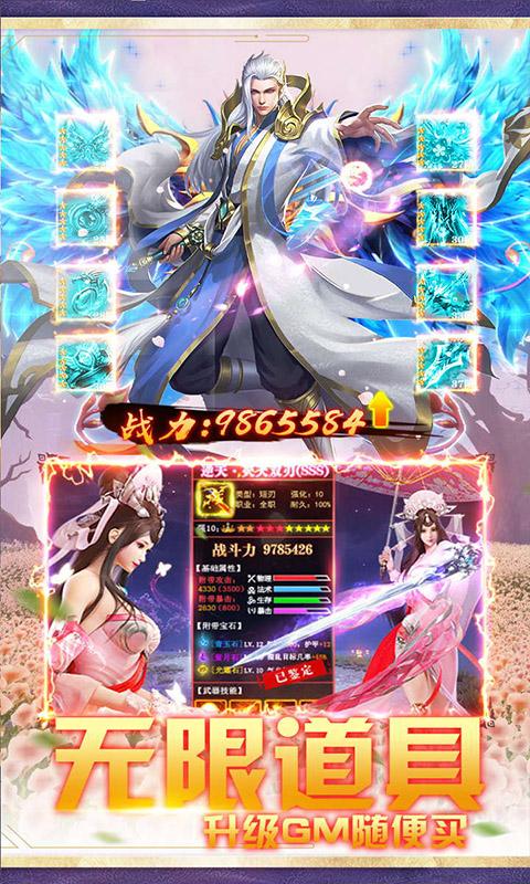 仙剑诛魔(免费GM)截图4