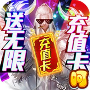 古剑仙域(送无限充值)游戏图标