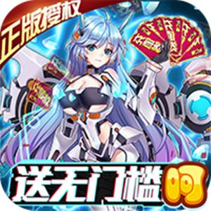 兵器少女(送充值卡)游戏图标