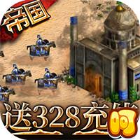 帝王崛起-送328充值游戏图标
