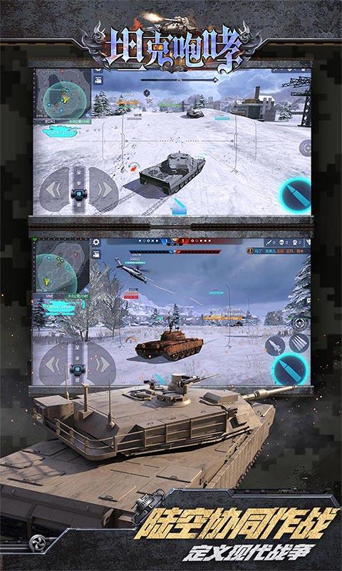 坦克咆哮截图1