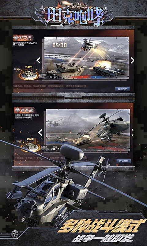 坦克咆哮截图3