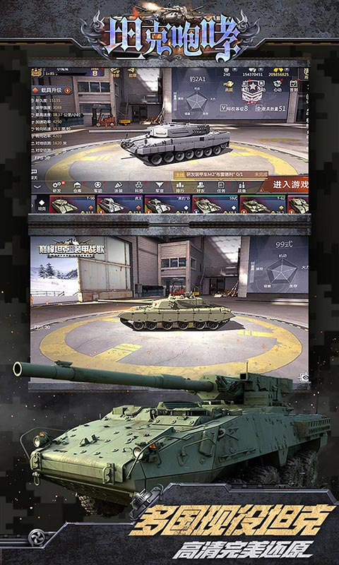 坦克咆哮截图4