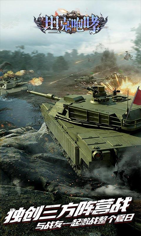坦克咆哮截图5