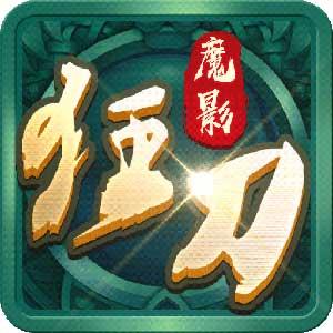 魔影狂刀(送328充值)游戏图标
