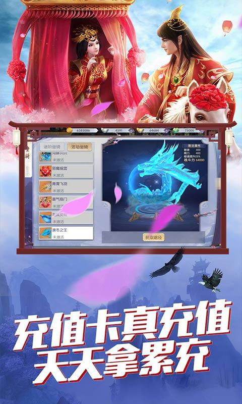 将军不败(千元充值卡)截图3
