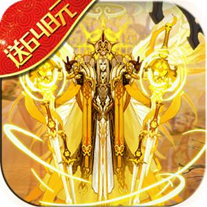 诸神的试炼(送648元)游戏图标